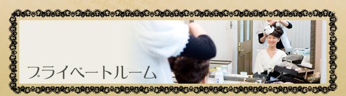 高松市 美容室 『ラジョール Fujiko』 サロンメニュー