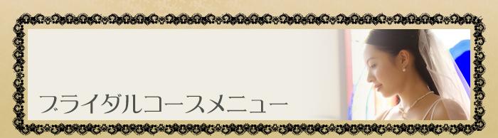 高松市 美容室 『ラジョール Fujiko』 ブライダルコースメニュー