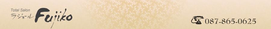 高松市 美容室 『ラジョール Fujiko』 香川県 高松市 美容室 美容院 ヘアサロン ヘアーセット ラジョールフジコ 和装 着付け 髪型 ヘアーアップ